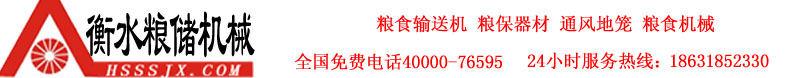 河北衡水粮储机械厂粮食输送机首页